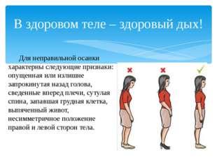 Для неправильной осанки характерны следующие признаки: опущенная или излишне
