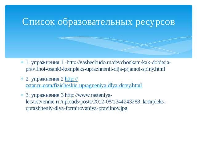 Список образовательных ресурсов 1. упражнения 1 -http://vashechudo.ru/devchon...