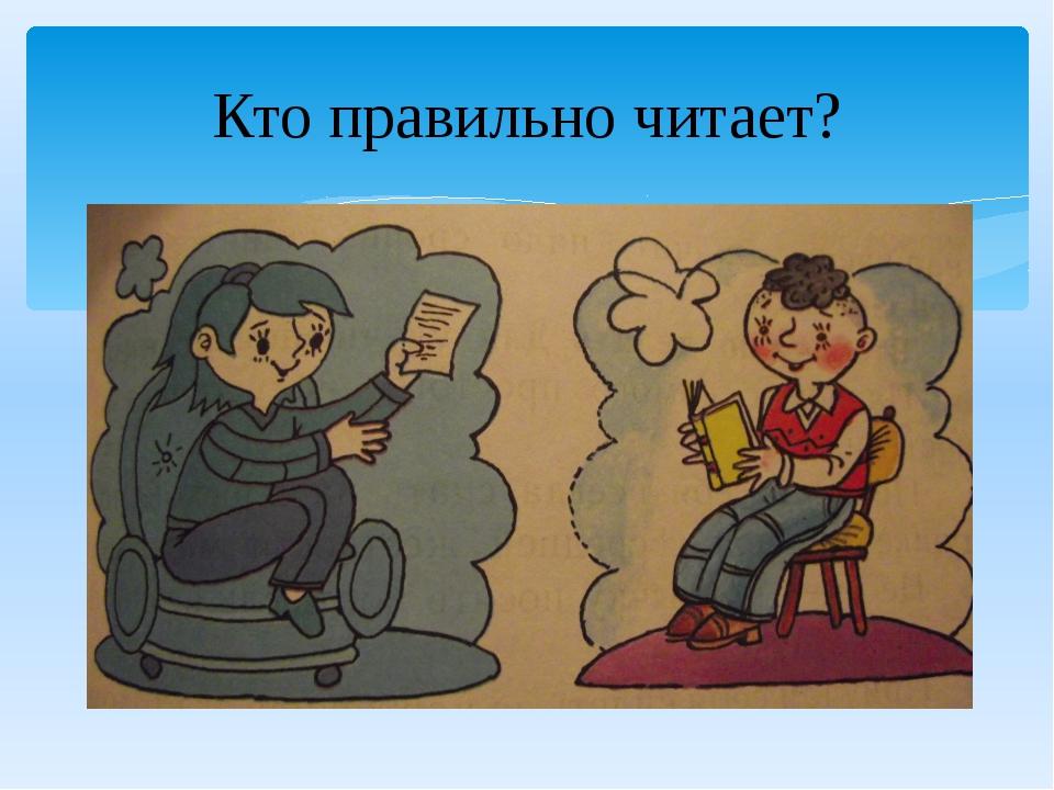 Кто правильно читает?