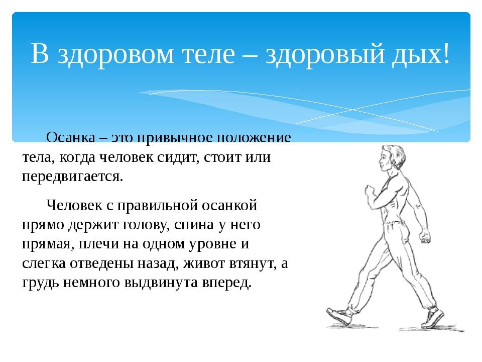 Осанка – это привычное положение тела, когда человек сидит, стоит или передви...