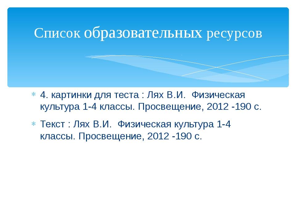 4. картинки для теста : Лях В.И. Физическая культура 1-4 классы. Просвещение,...