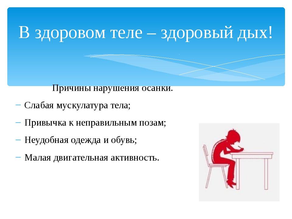 Причины нарушения осанки. Слабая мускулатура тела; Привычка к неправильным по...