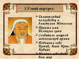 Талантливый полководец и властелин Монголии Принял имя Великого хана Создател