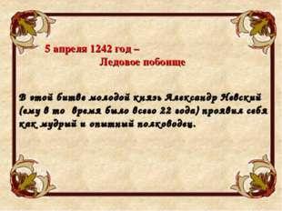 В этой битве молодой князь Александр Невский (ему в то время было всего 22 г