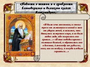 «Повести о житии и о храбрости благоверного и великого князя Александра», «И