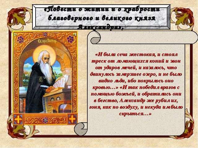 «Повести о житии и о храбрости благоверного и великого князя Александра», «И...