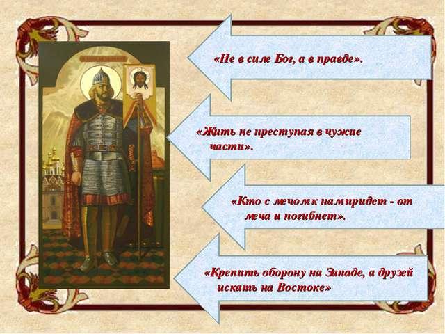 «Не в силе Бог, а в правде». «Жить не преступая в чужие части». «Кто с мечом...