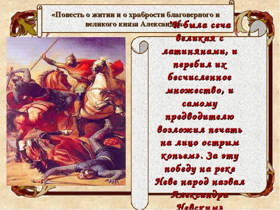 """«Повесть о житии и о храбрости благоверного и великого князя Александра» """"И б..."""