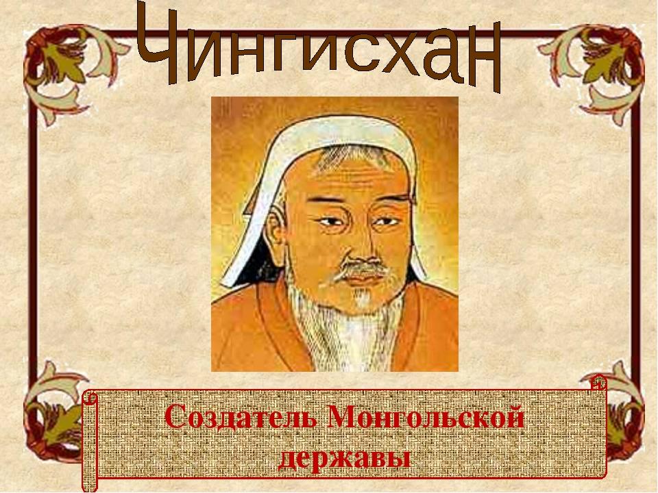 Создатель Монгольской державы