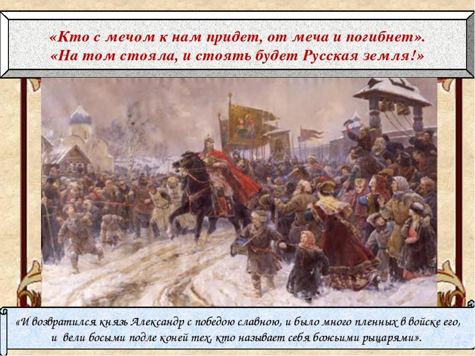«Кто с мечом к нам придет, от меча и погибнет». «На том стояла, и стоять буде...