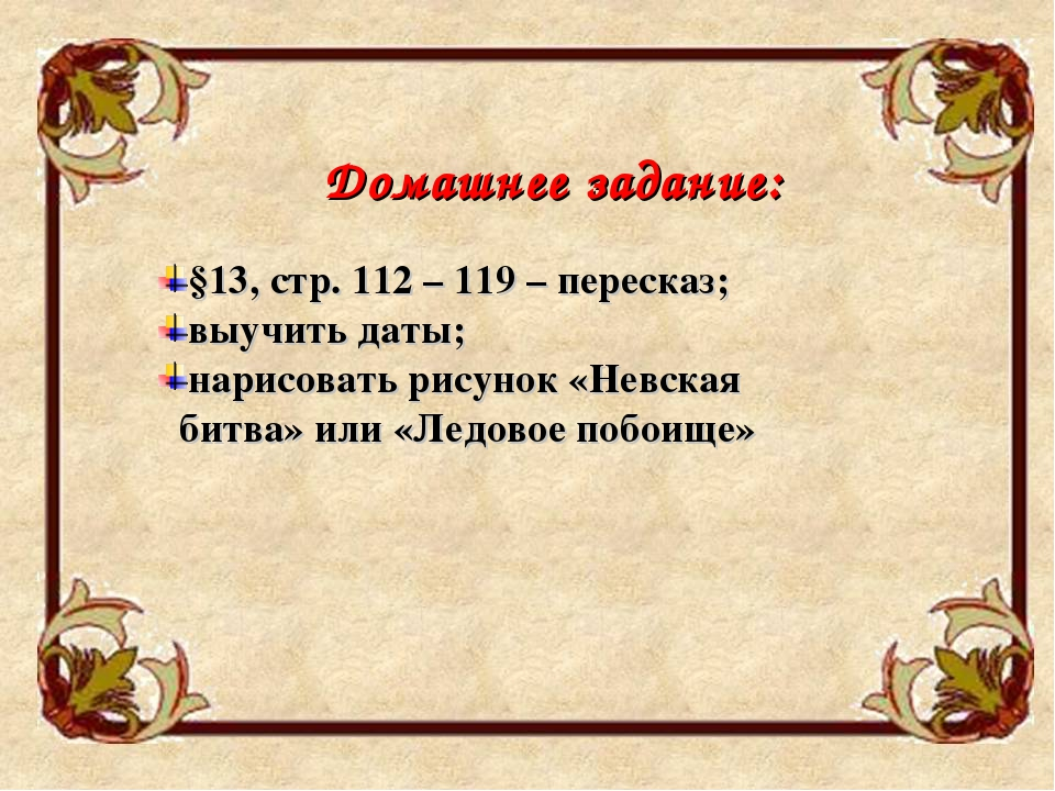 Домашнее задание: §13, стр. 112 – 119 – пересказ; выучить даты; нарисовать ри...