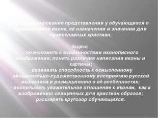 Цель: формирование представления у обучающихся о православной иконе, её назн