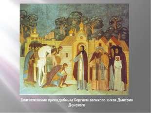 Благословение преподобным Сергием великого князя Дмитрия Донского