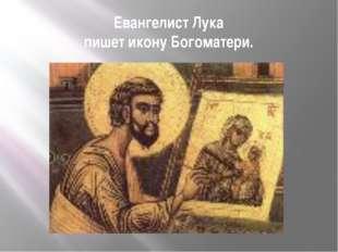 Евангелист Лука пишет икону Богоматери.