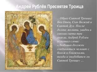 Андрей Рублёв Пресвятая Троица … Образ Святой Троицы: Бог Отец, Сын Божий и С