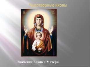 Чудотворные иконы Знамения Божией Матери