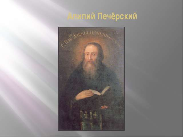 Алипий Печёрский