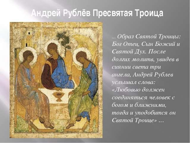 Андрей Рублёв Пресвятая Троица … Образ Святой Троицы: Бог Отец, Сын Божий и С...