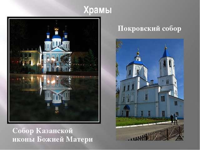 Храмы Собор Казанской иконы Божией Матери Покровский собор