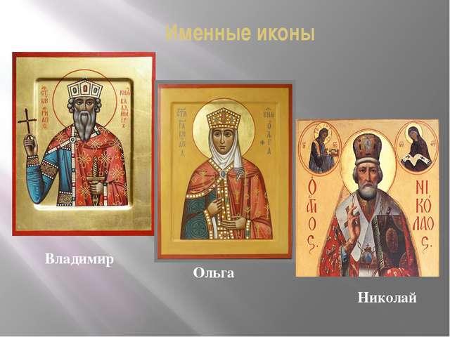 Именные иконы Владимир Ольга Николай