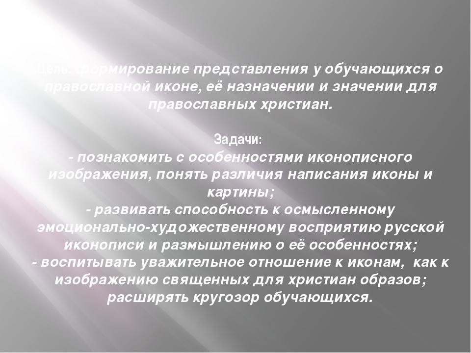 Цель: формирование представления у обучающихся о православной иконе, её назн...