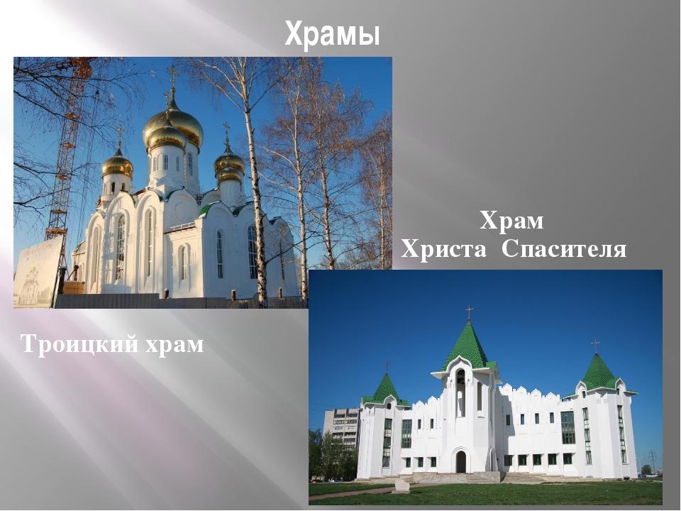 Храмы Троицкий храм Храм Христа Спасителя