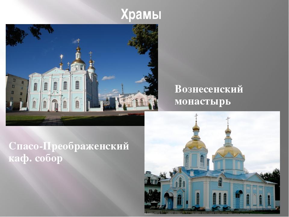 Храмы Спасо-Преображенский каф. собор Вознесенский монастырь