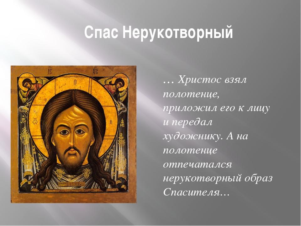Спас Нерукотворный … Христос взял полотенце, приложил его к лицу и передал ху...