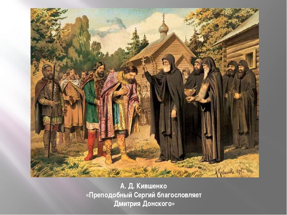 А. Д. Кившенко «Преподобный Сергий благословляет Дмитрия Донского»