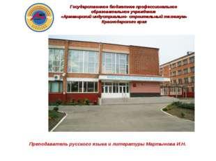 Государственное бюджетное профессиональное образовательное учреждение «Армави