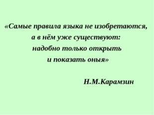 «Самые правила языка не изобретаются, а в нём уже существуют: надобно только