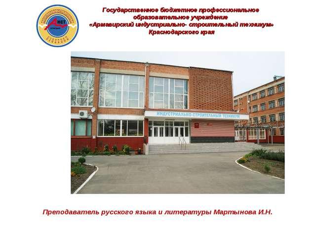 Государственное бюджетное профессиональное образовательное учреждение «Армави...