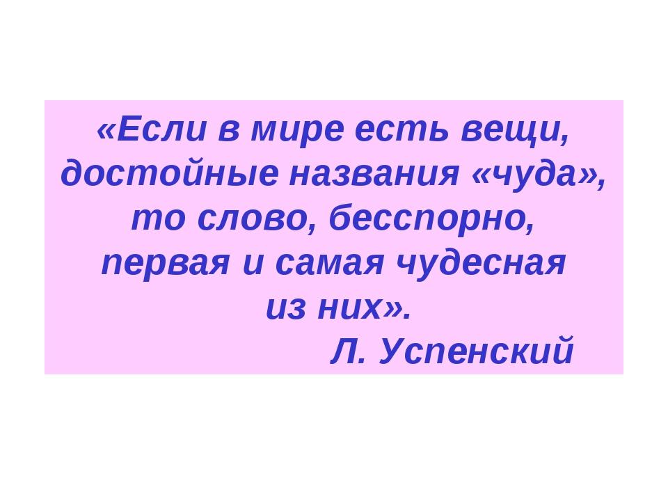 «Если в мире есть вещи, достойные названия «чуда», то слово, бесспорно, перва...