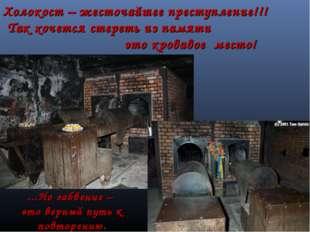 Холокост – жесточайшее преступление!!! Так хочется стереть из памяти это кров