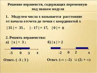 Решение неравенств, содержащих переменную под знаком модуля 1. Модулем числа