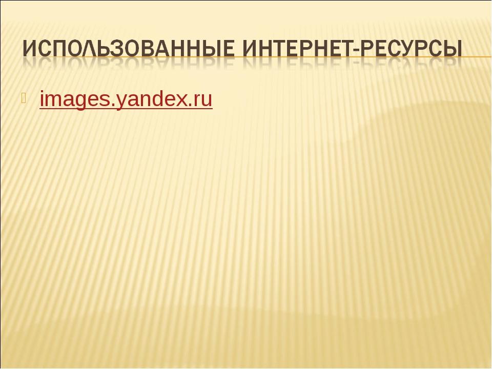 images.yandex.ru