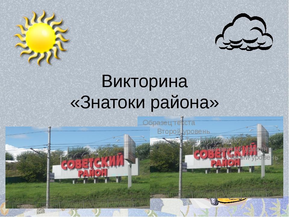 Викторина «Знатоки района»