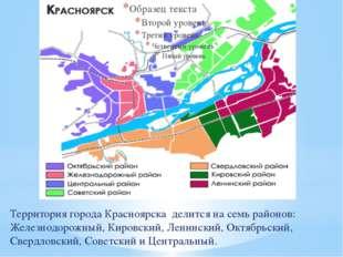 Территория города Красноярска делится на семь районов: Железнодорожный, Киров