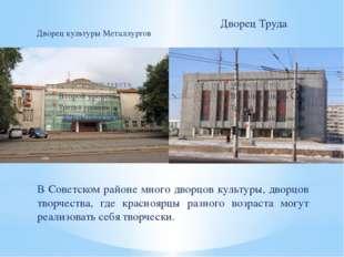 Дворец культуры Металлургов Дворец Труда В Советском районе много дворцов кул
