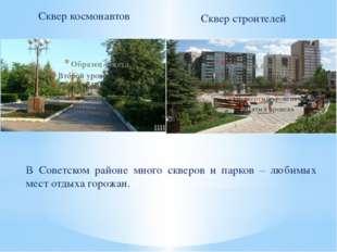 Сквер космонавтов Сквер строителей В Советском районе много скверов и парков