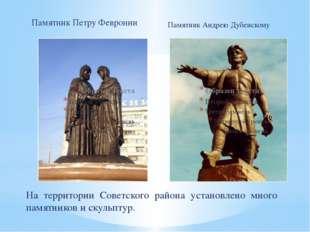 Памятник Петру Февронии Памятник Андрею Дубенскому На территории Советского р