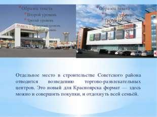 Отдельное место в строительстве Советского района отводится возведению торгов