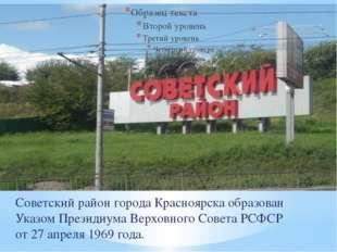 Советский район города Красноярска образован Указом Президиума Верховного Сов