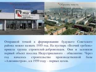 Отправной точкой к формированию будущего Советского района можно назвать 1955