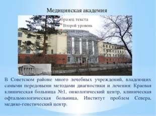 В Советском районе много лечебных учреждений, владеющих самыми передовыми мет