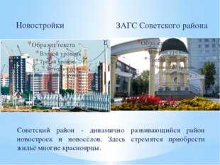 Советский район - динамично развивающийся район новостроек и новосёлов. Здесь