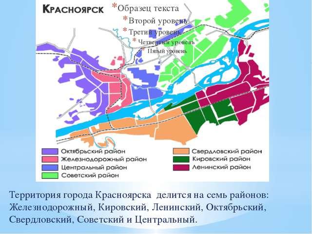 Территория города Красноярска делится на семь районов: Железнодорожный, Киров...