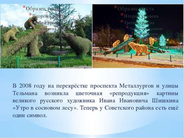 В 2008 году на перекрёстке проспекта Металлургов и улицы Тельмана возникла цв...
