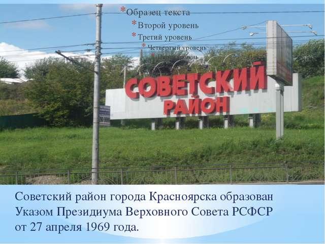 Советский район города Красноярска образован Указом Президиума Верховного Сов...