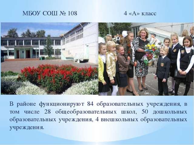 МБОУ СОШ № 108 4 «А» класс В районе функционируют 84 образовательных учрежден...